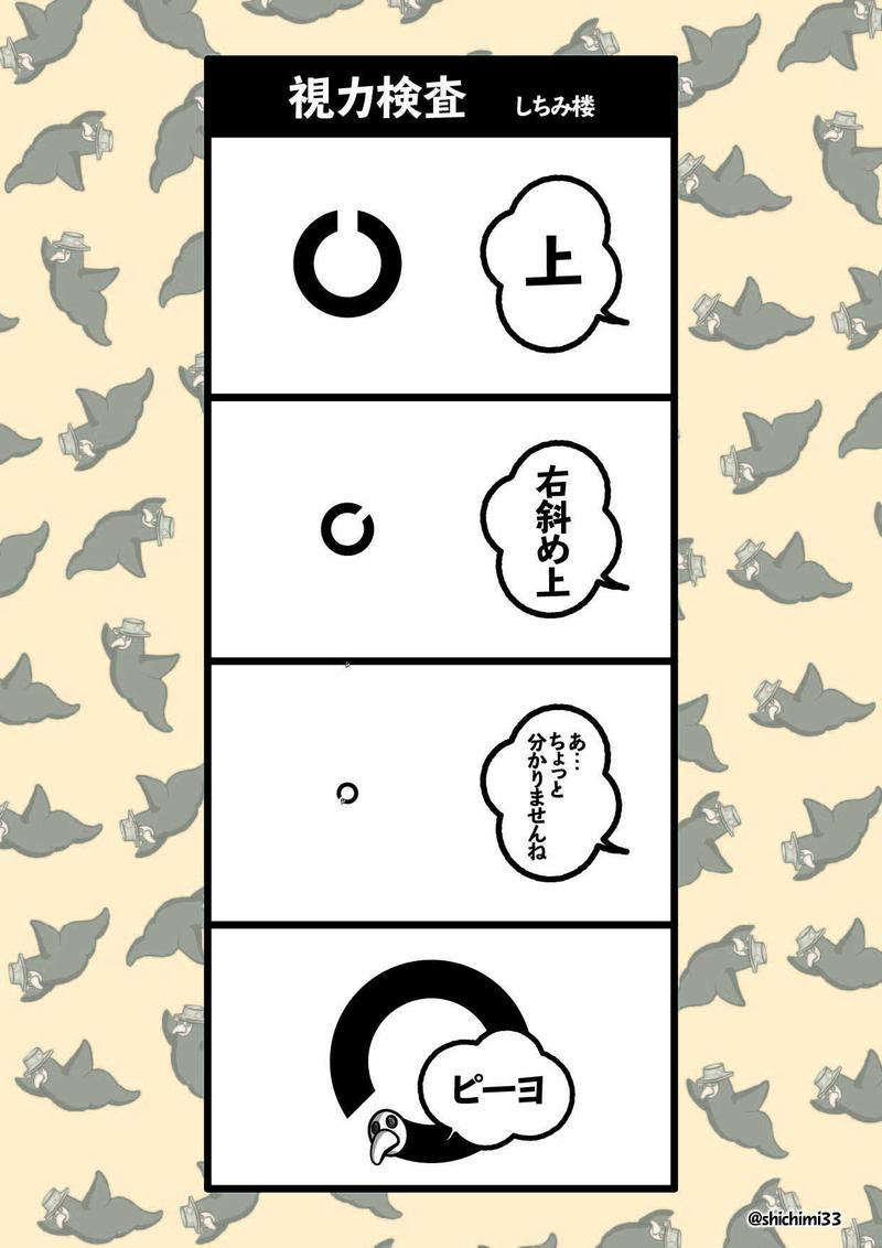 不快なピーヨ漫画劇場/しちみ楼