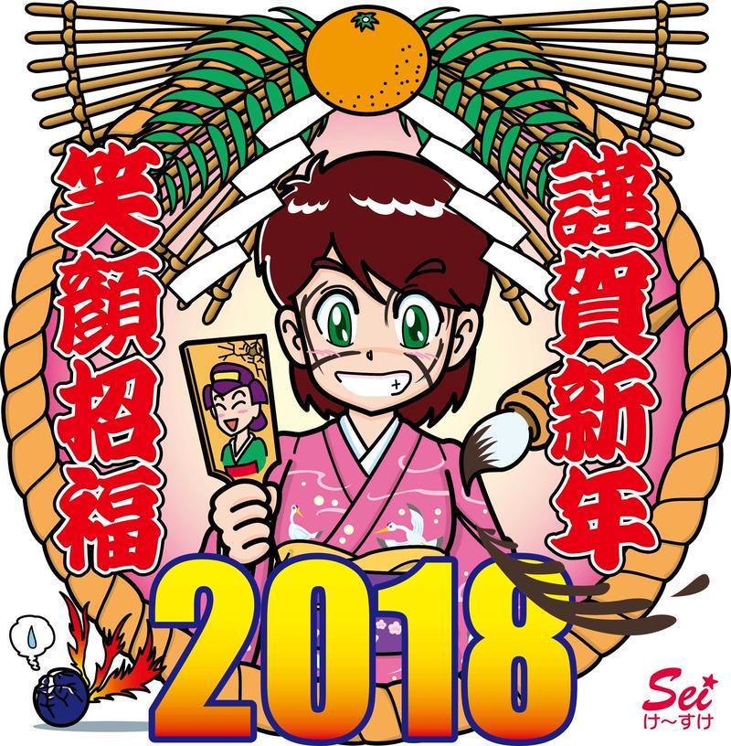 謹賀新年・笑顔招福