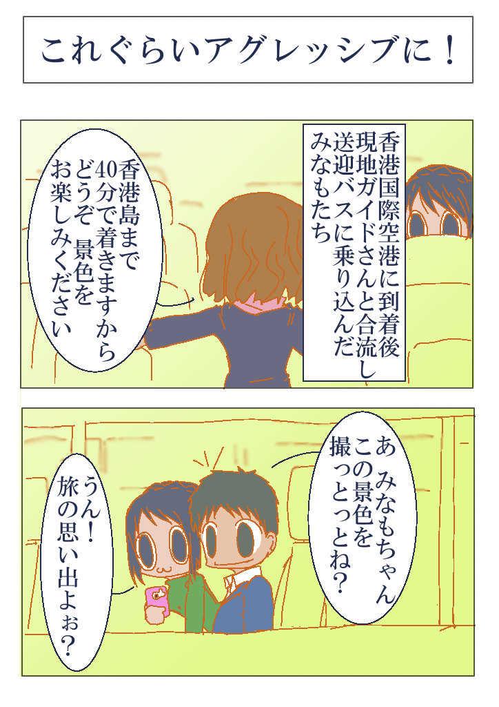 №50 香港に行くみなも(前編)