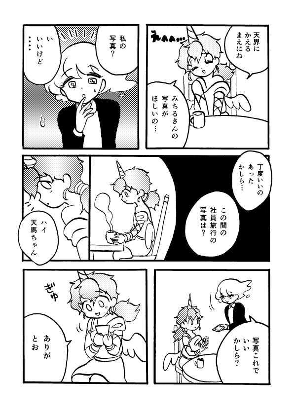 【特別編】プロローグ