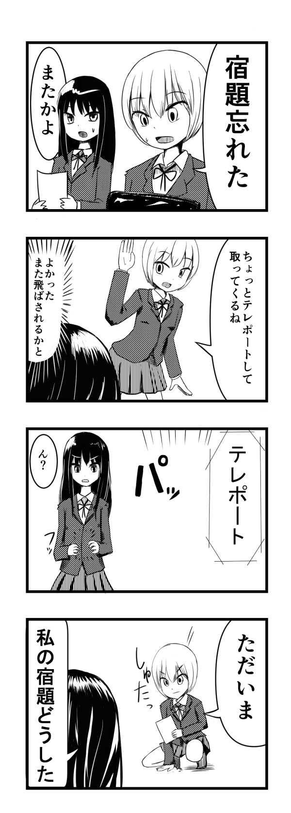 エスパー少女リスコちゃん13