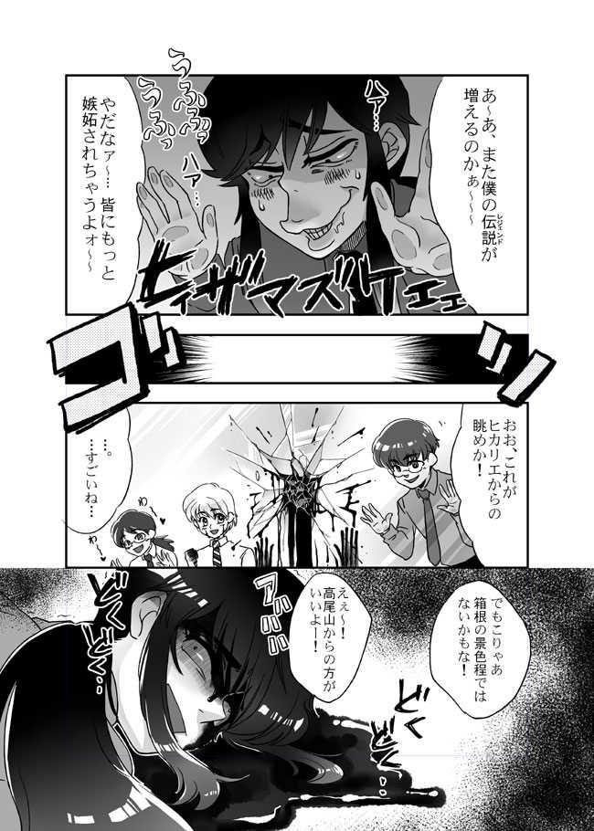 夢追い人(元大東急)