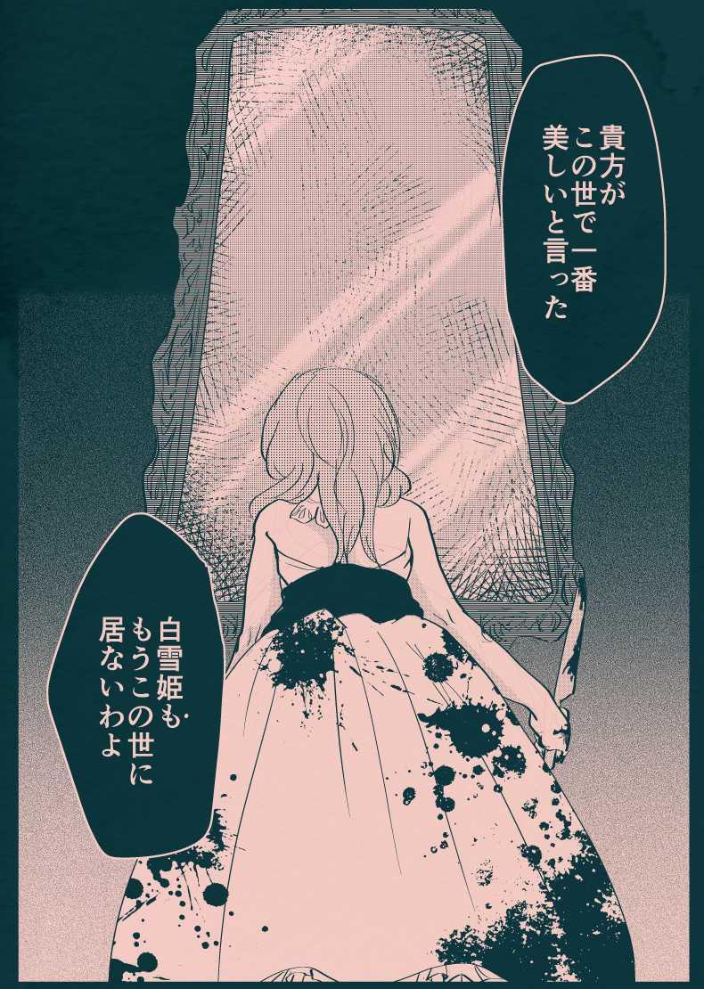 女王と鏡の話