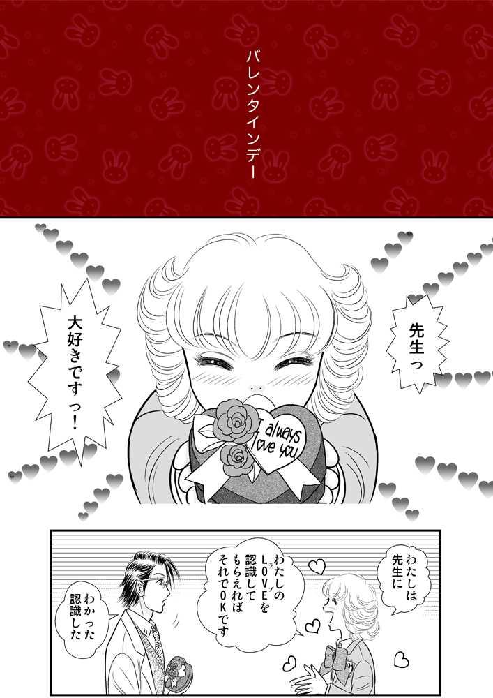 好きSUKIうさこちゃん第二章予告編