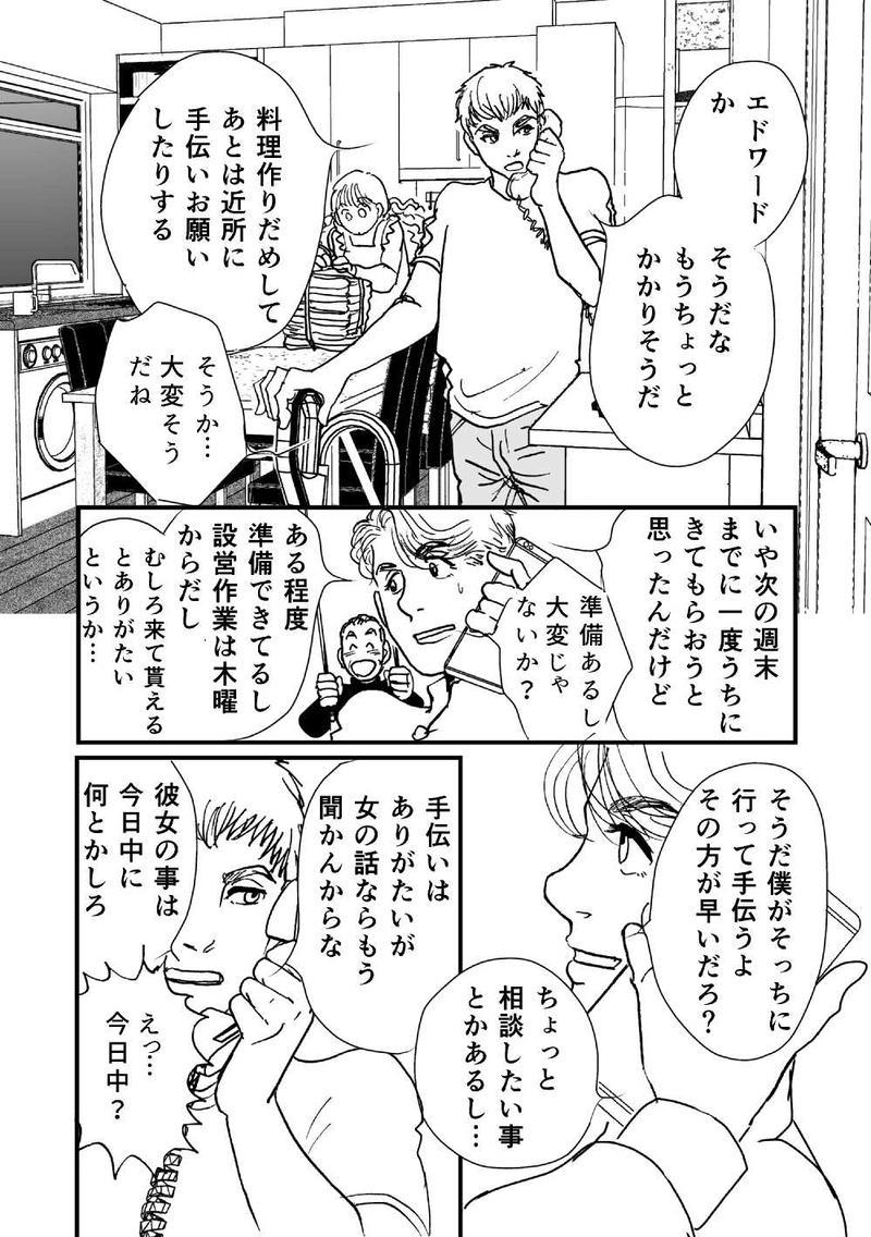 多分魔法少年ギャリー・カッターの日常Episode28