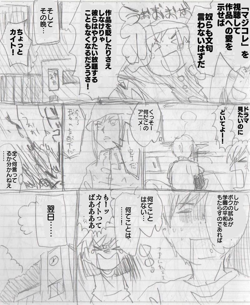 なっちゃんGeeks #2(2014)