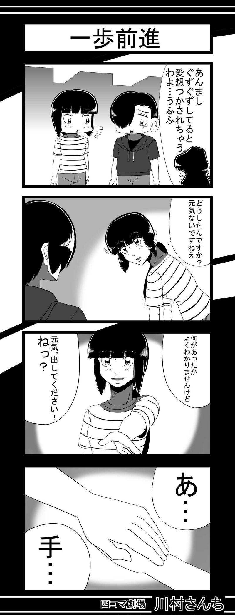 川村さんち 第105話