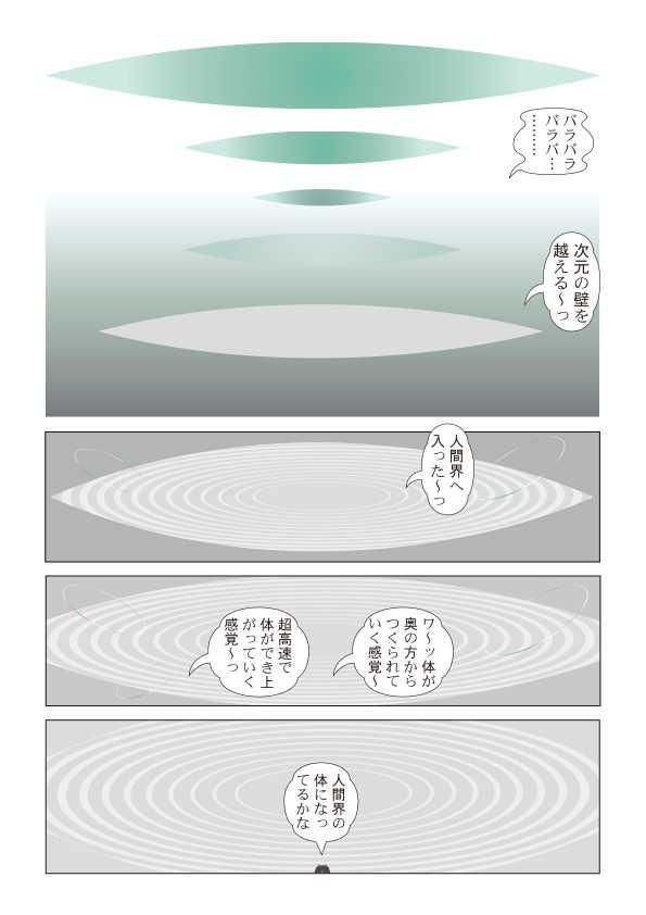日本元気党48/第61章