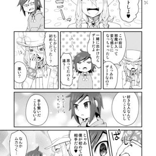 悪魔と少女の漫画 第11話