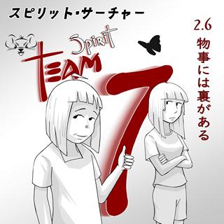 【スピリット・チーム7】2.6 物事には裏がある