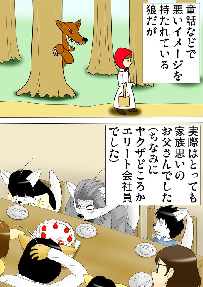 動物アパートの管理人 第二話