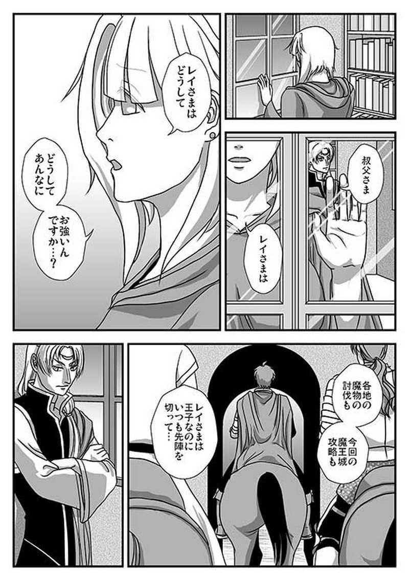 I.勇者の物語 第3章「復活」-1