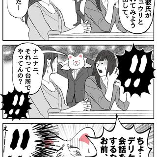 会社員 玖島川の日常 153