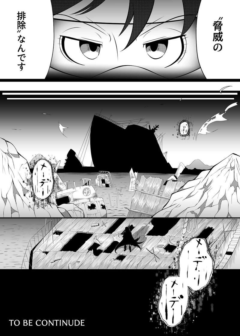 メーデー【前編】