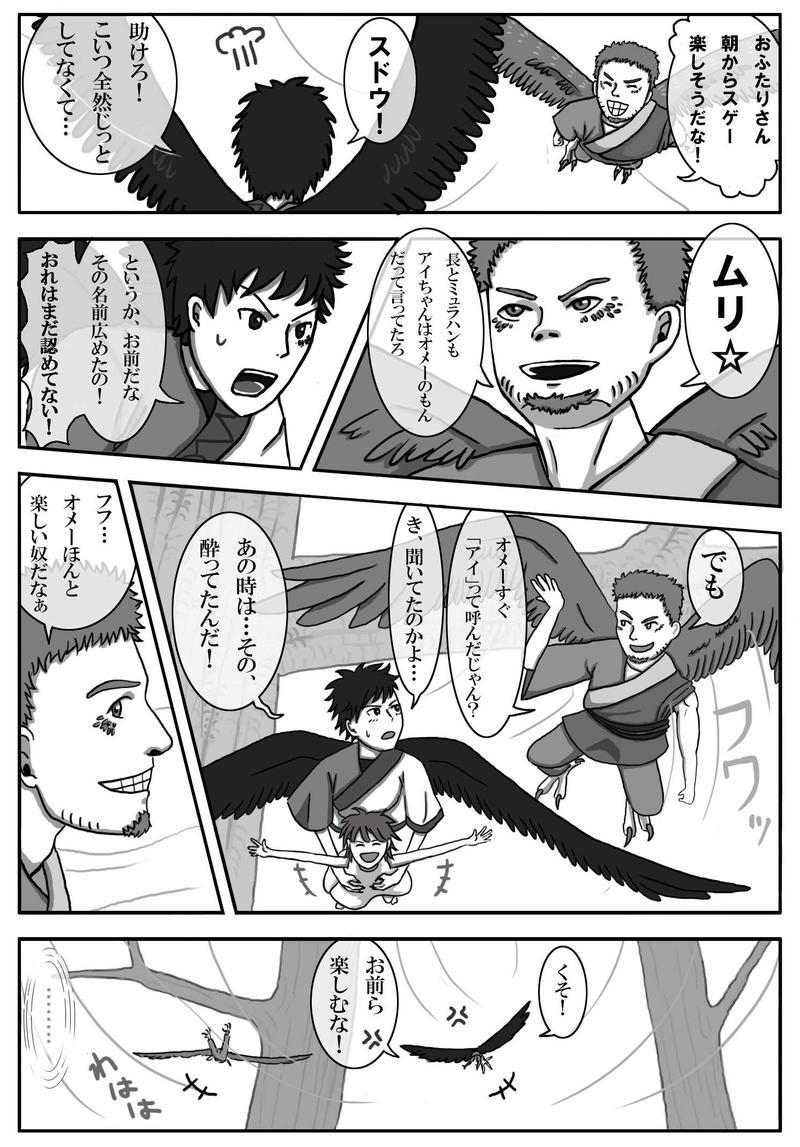 第四話【声】