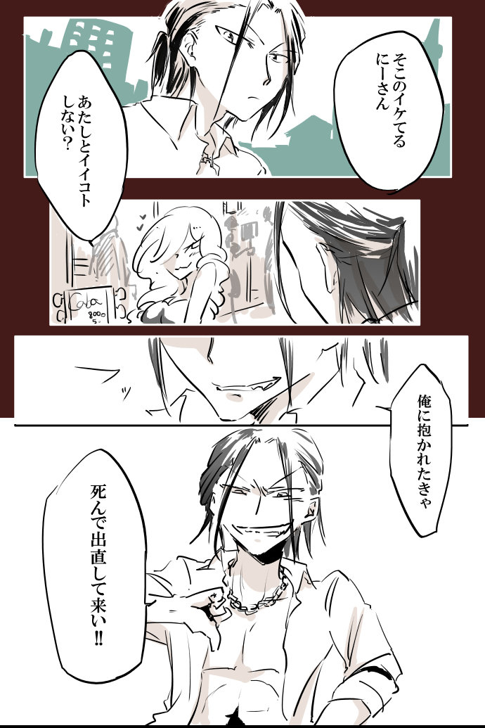 No.43「蝶野 仁農」