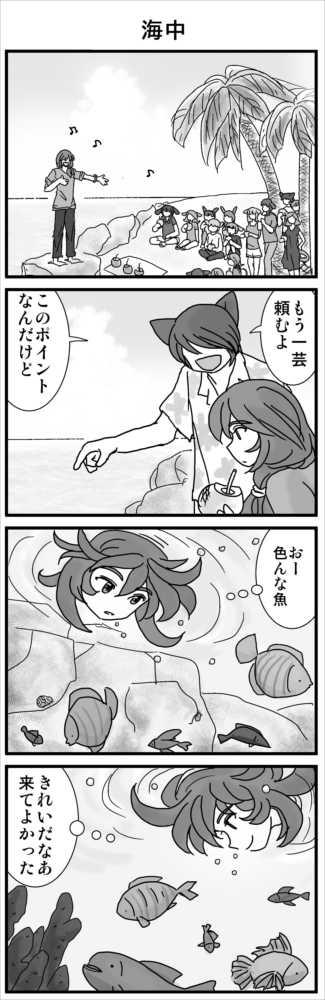 その3(彩魚編・エピローグ)