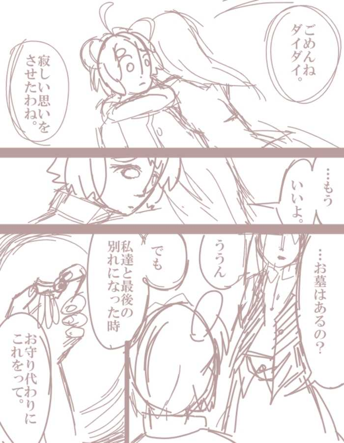 ダイダイ落書き漫画(ギルド帰着まで)