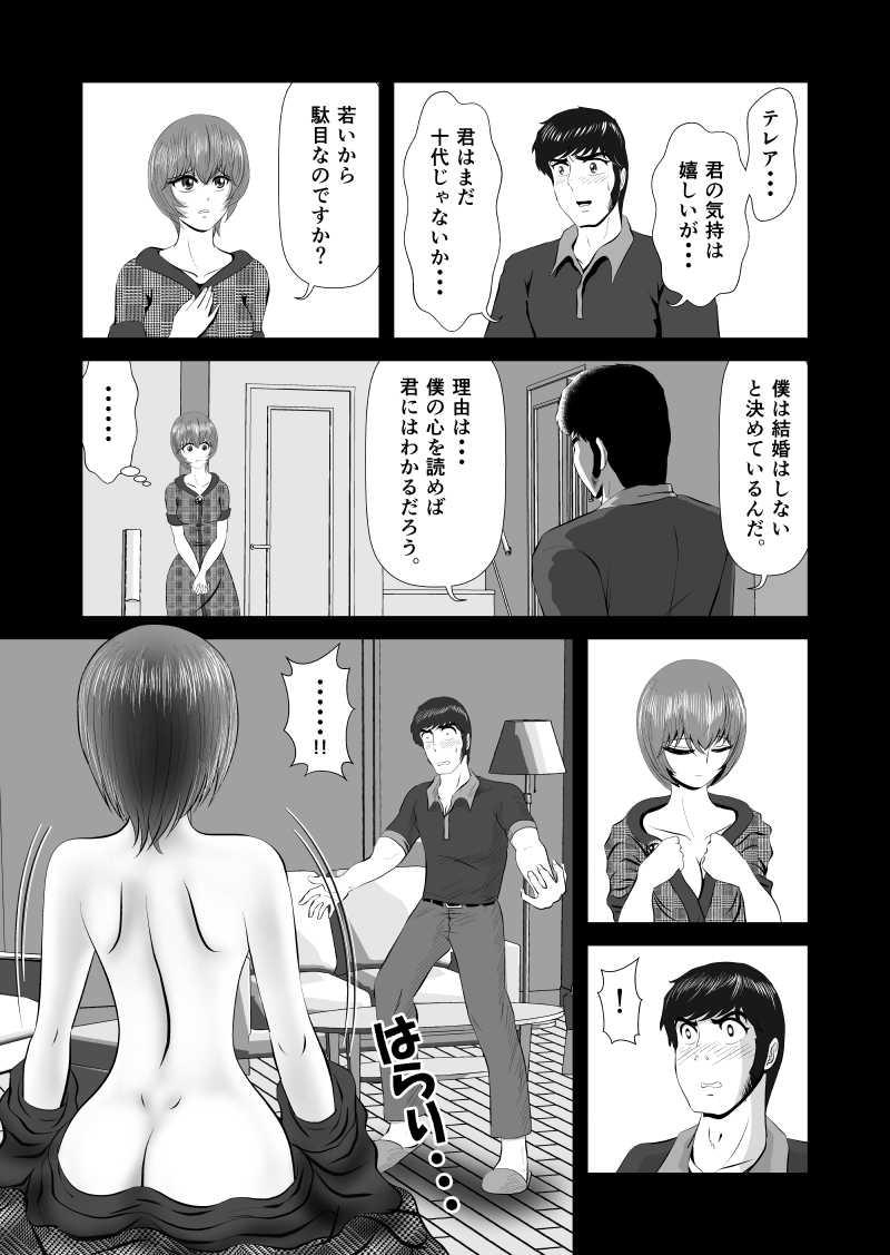 第51話 暗黒の大陸(6)