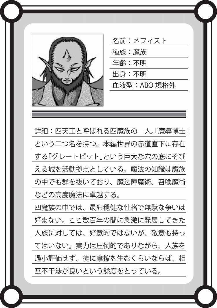 【キャラ紹介】メフィスト