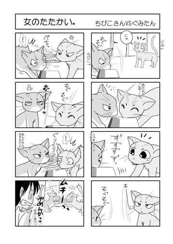 ぐみにゃんがゆく!