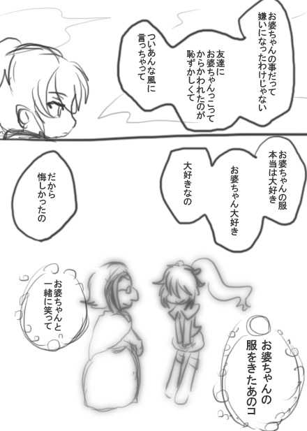 89話・らくがき漫画