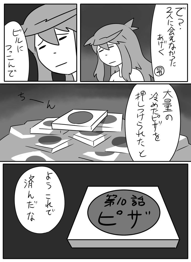 10話:ピザ