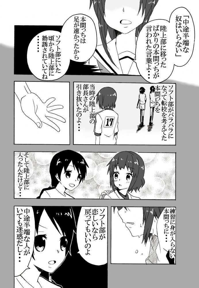 第四話「本間ちゃん」(前編)
