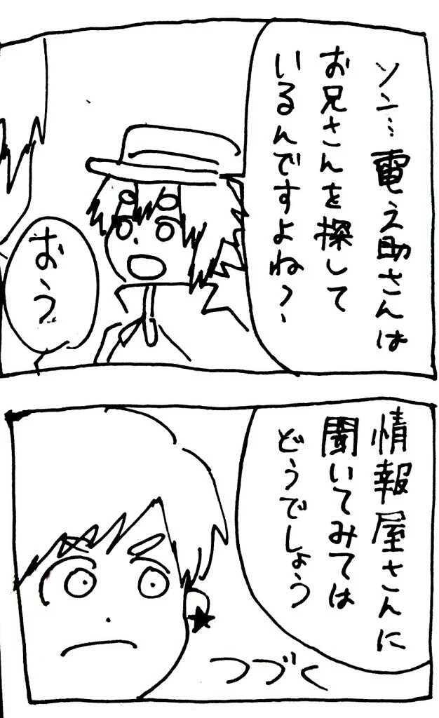 電ちゃん戦記~ギルド入団編