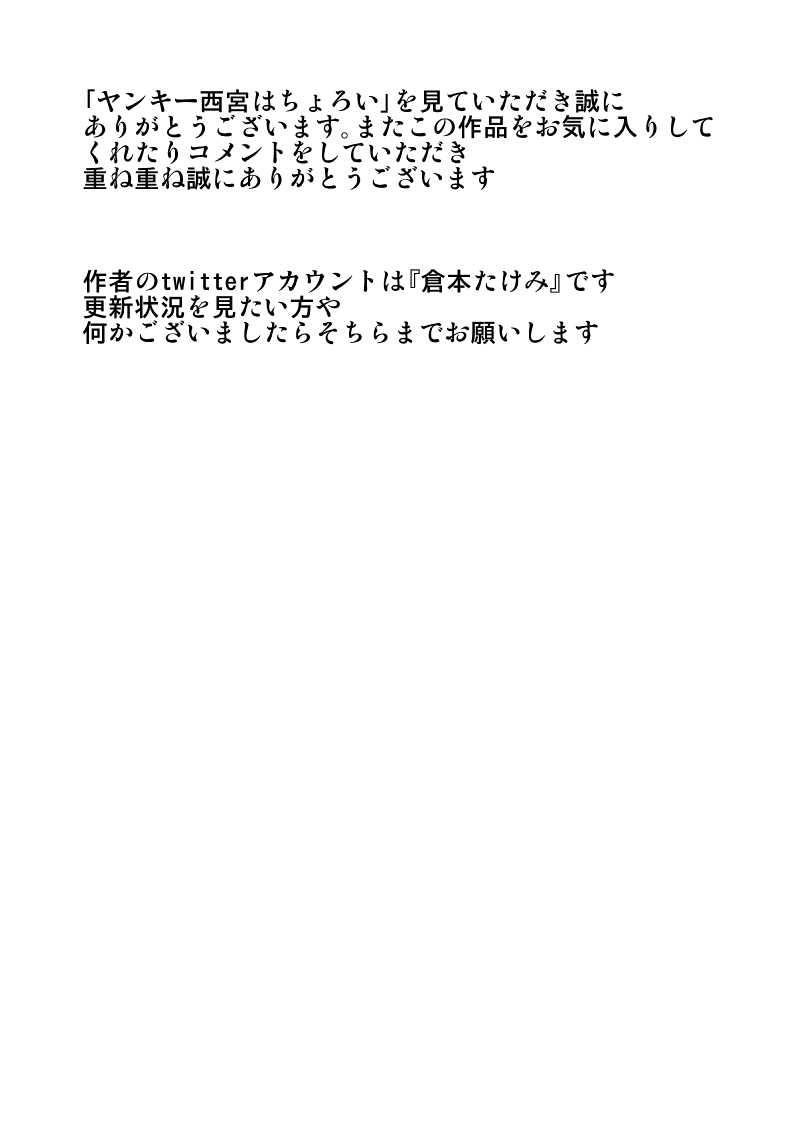 『西宮過去編その壱』