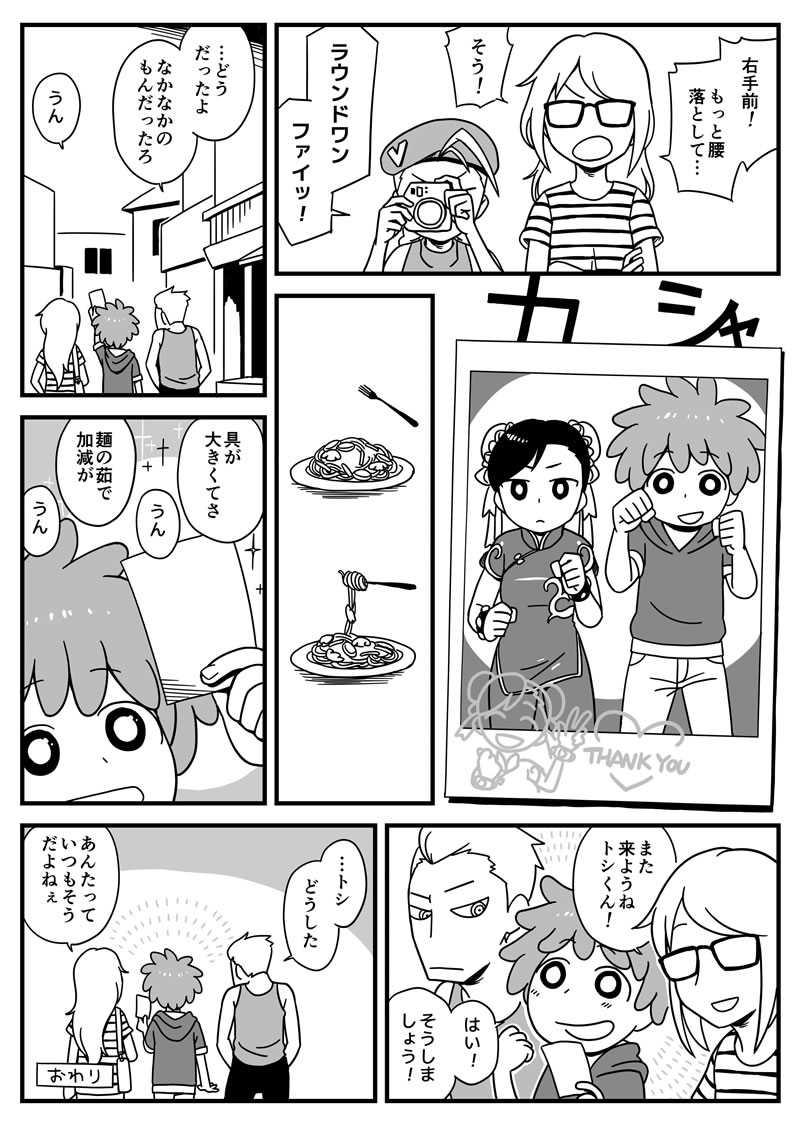 食べてほしい