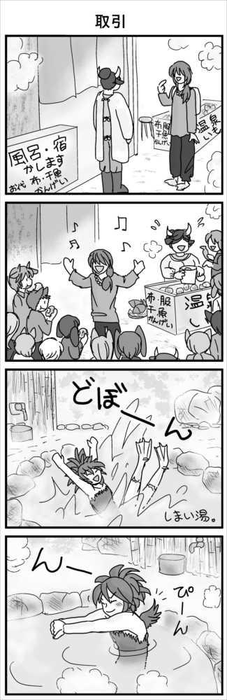 その3・(彩魚編・風葉③)