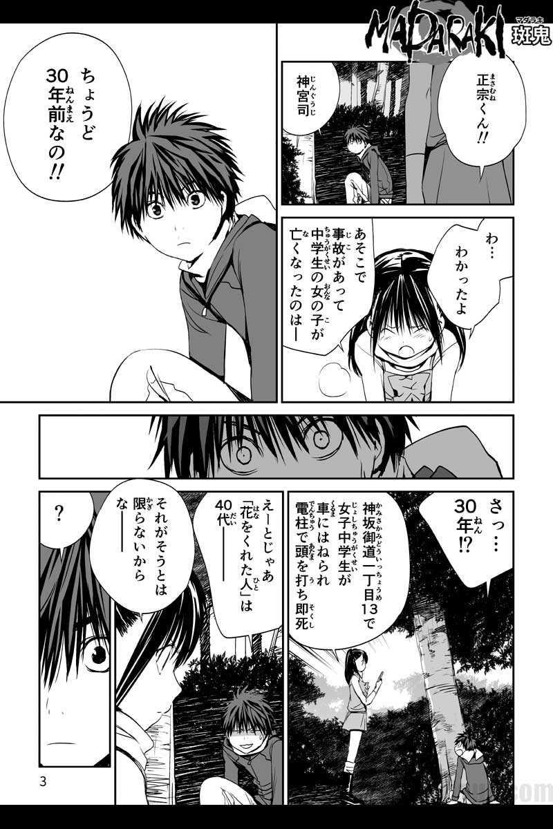 #6 花の☆プリンセス(1)