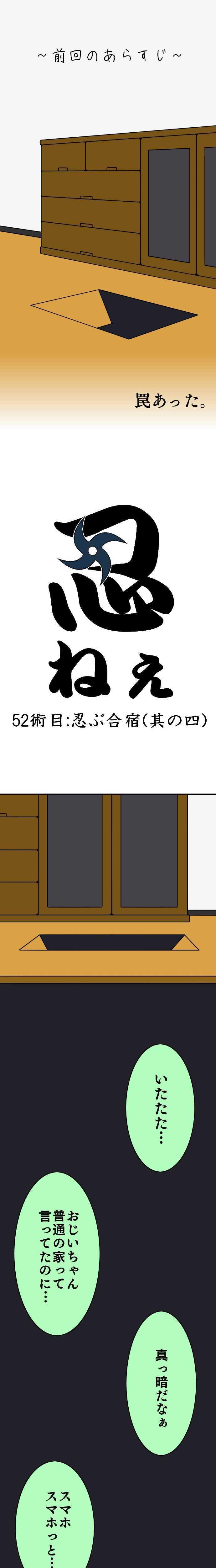 52術目:忍ぶ合宿(其の四)
