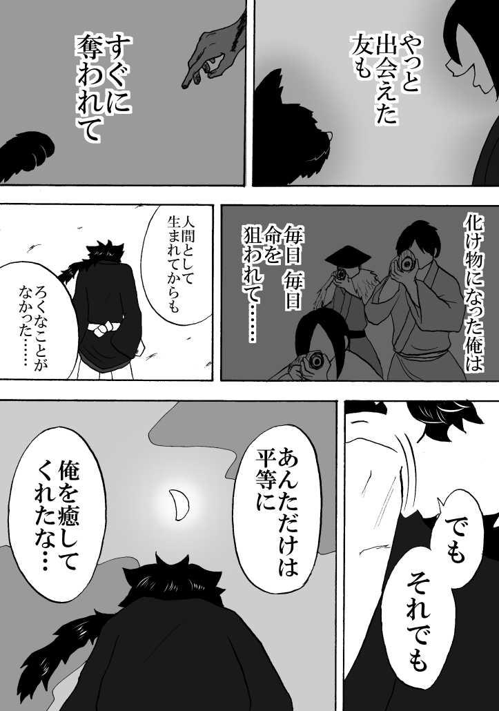 第十話 本当の親(上)