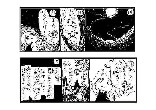 第14話 始まりの闇