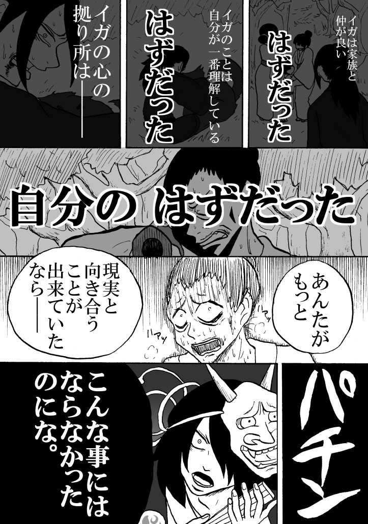 第十一話 守るもの(上)