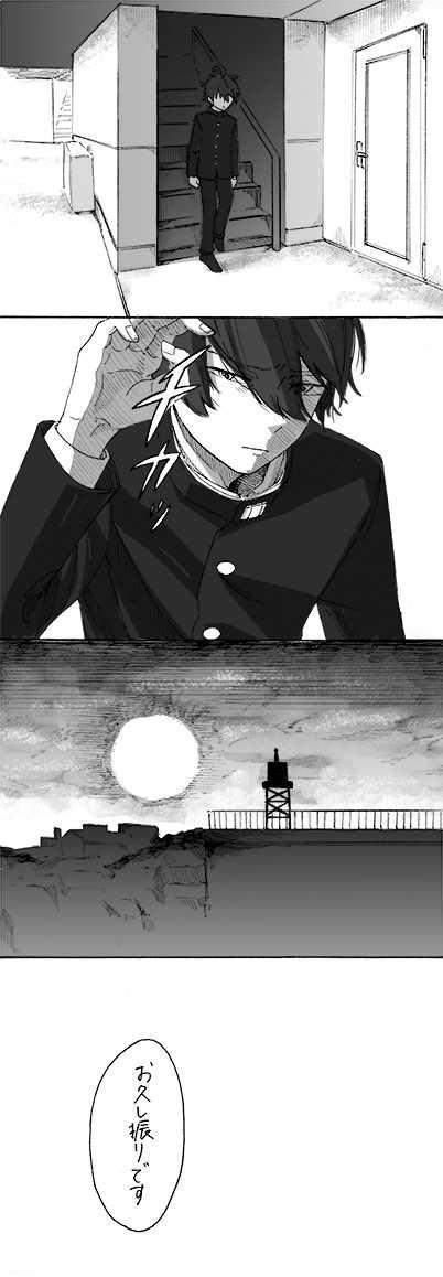 屋上へ行く:第36話『日々は終わらず』②