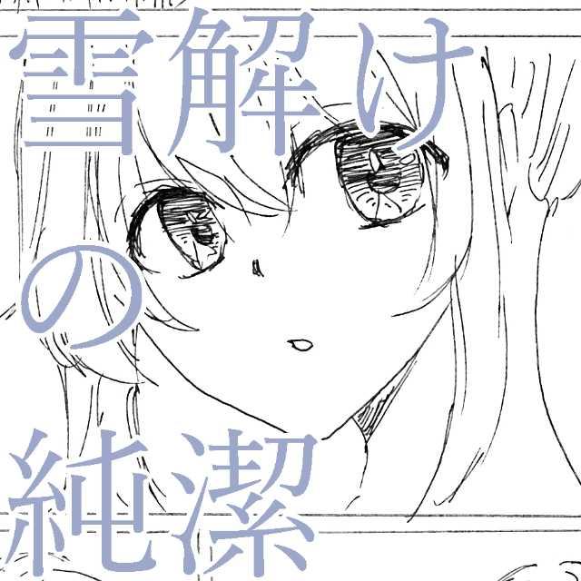 百合ショートストーリー短編集