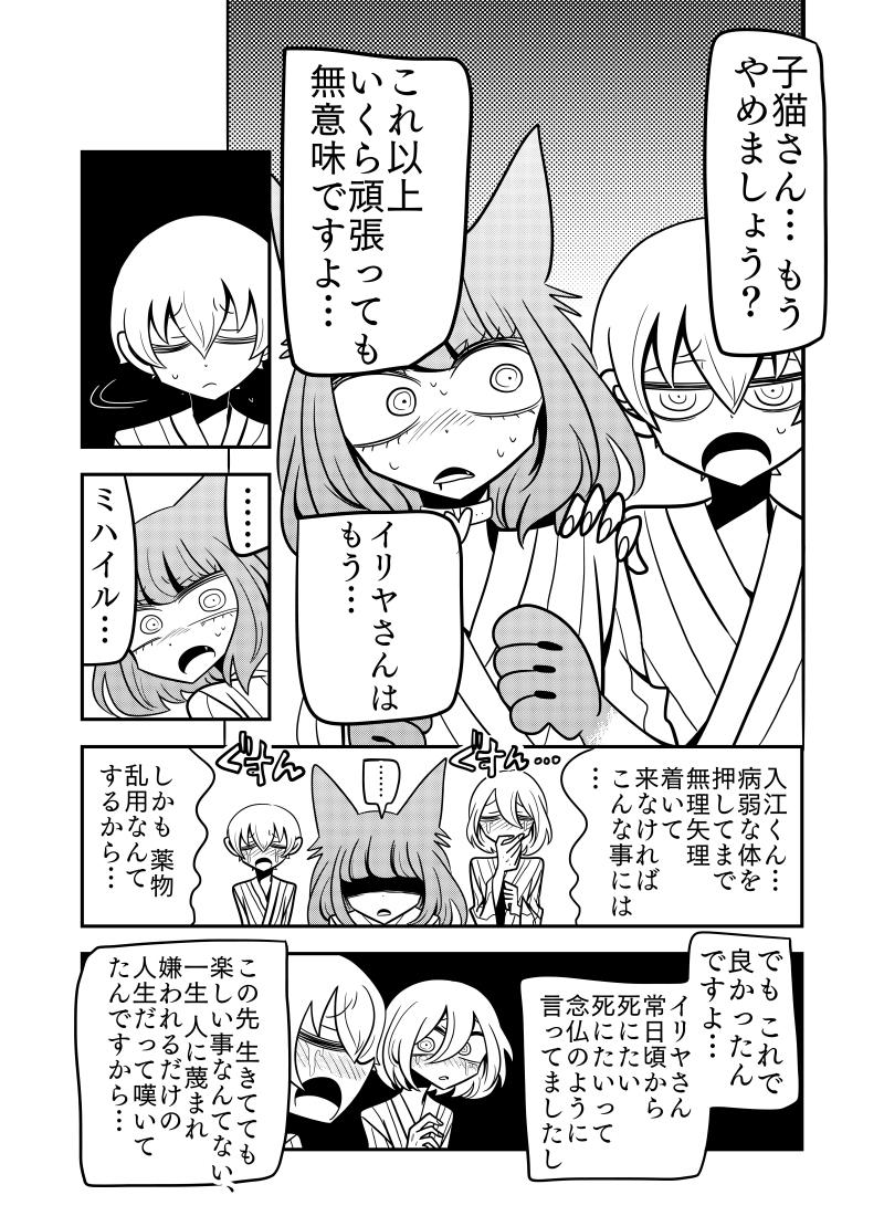ep008(2)_3