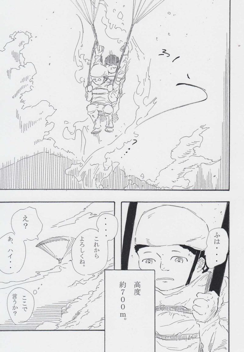 冒険部・第1話