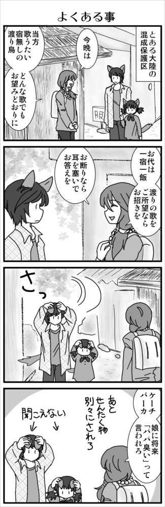 その3(彩魚編・風葉②)