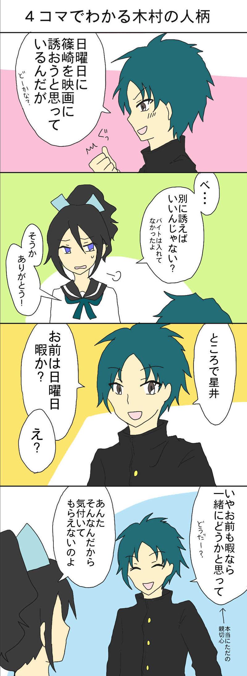 【西桜高校】男子高校生