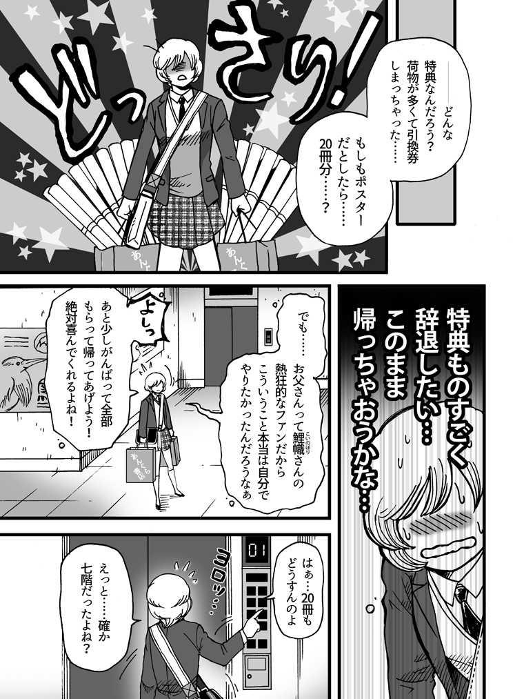こわモテ!【第九話+お知らせ】