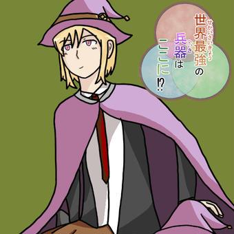 【オリキャラ】ハロウィンバージョンのエリス【せかへい】