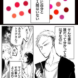 No.n「最後の壘」