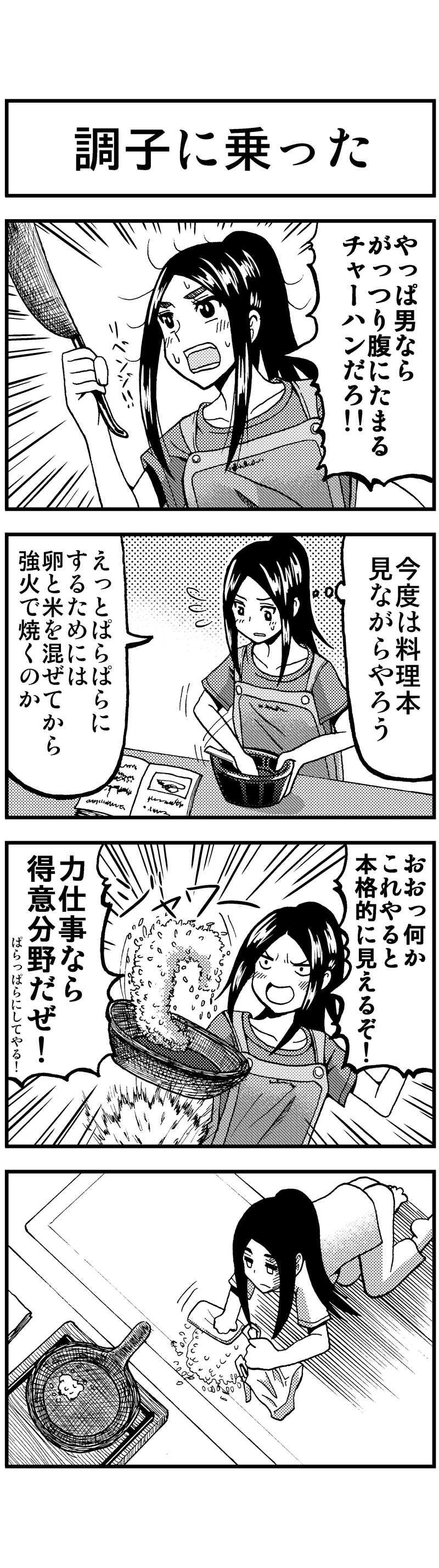 『料理を作るぞ』