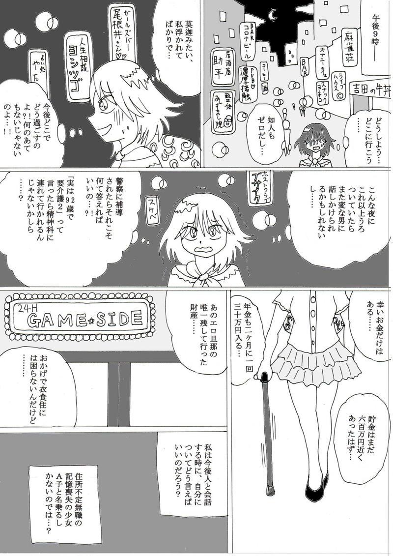 第5話④「三日間女子高生」の巻