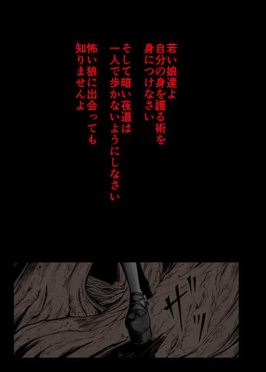 「赤ずきん」 序 MAGMA