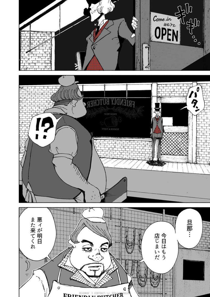 デッドマンズ・コントラクト -2-